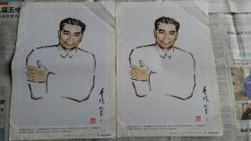 李琦绘周总理肖像8开宣传画2张。