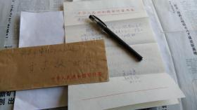 87年中华人民共和国审计署信札。