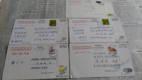 中国医科院张继林旧藏贺年实寄邮资明信片5张,有卫生部刘等签名。