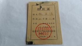 1956年北京市东四区及1960年北京市东城区选民证各一张,同一个人的,时隔4年,东四区已更名为东城区(1952年建东四区,1958年东单、东四区合并改称东城区)。历经沧桑数流年,小小证件见证历史变革。