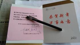 中华人民共和国教育部新闻办公室新闻处处长赵建武、副处长魏亚萍等签名贺卡。