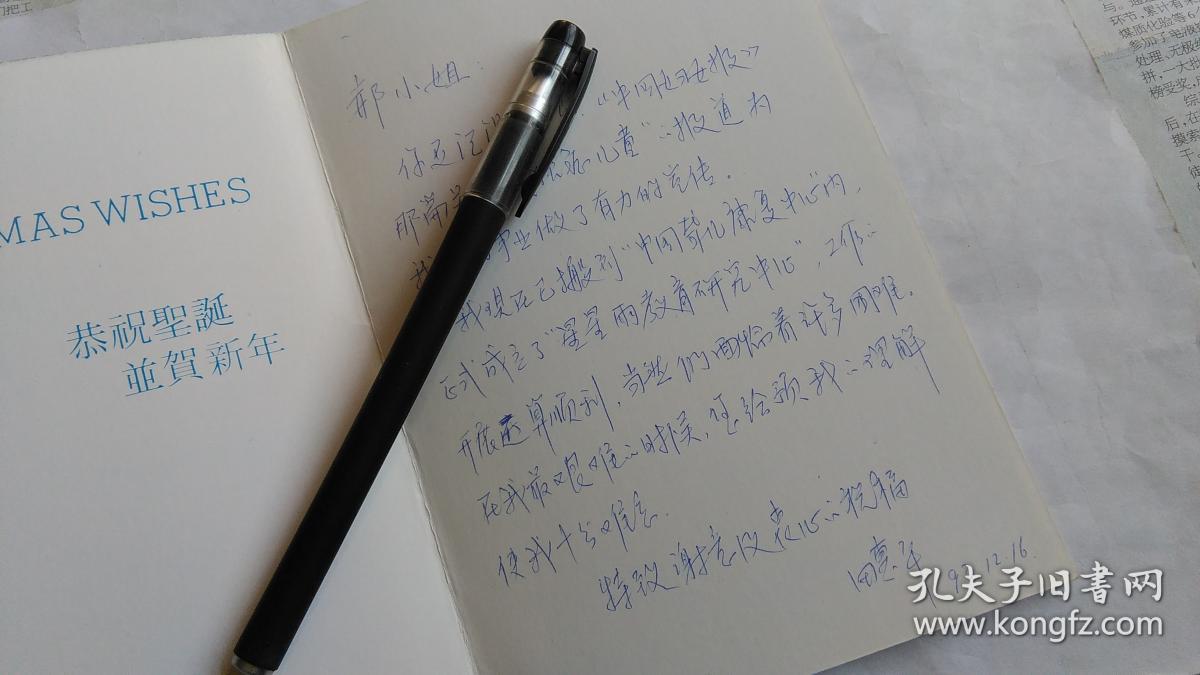 星星雨教育研究创始人田惠平致中国妇女报郝卫江签名贺卡。