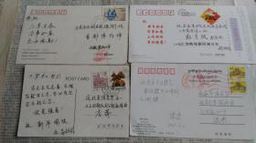 早期邮资实寄明信片4张,有日咯则邮戳和西藏邮戳,邮票也不错。