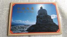 中国风光明信片一套8张。