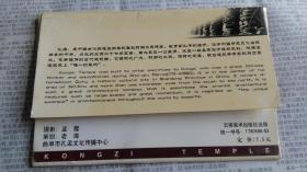 世界文化遗产孔庙明信片一套8张。