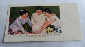 弘扬女排精神月历图片,中国女排顽强拼搏、积极进取的精神曾激励了一代人,人生的奋斗路上必须有一种精神去支撑。