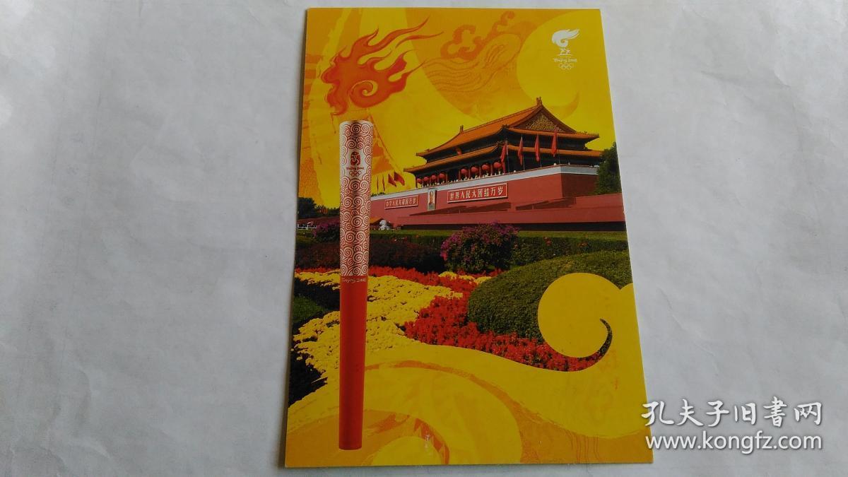 北京2008年奥运会火炬接力---圣火抵达天安门实寄明信片。