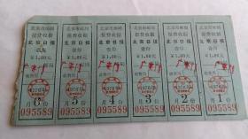 1976年北京邮局北京日报、人民日报、解放军报上半年报费收据各一份。1976年是不平静的一年,沉痛、不安、等待交织在一起,牵动着每个国人的心。