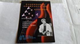 北京人民广播电台晓晏温馨俱乐部节目单。