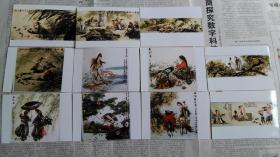画廊出版用中国美术家协会副主席、中国文联副主席冯远作品原版照片11张。