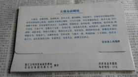 大鹿岛岩雕邮资明信片一套10张。