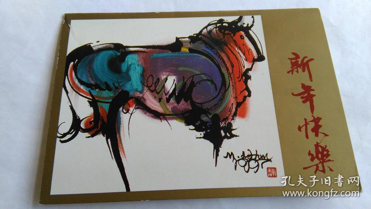 中国对外翻译出版公司副总经理周轩进签名贺卡。