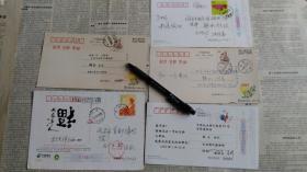 首都博物馆馆长韩永、刘玉敏旧藏贺年实寄邮资明信片5张,有杜宝祥、宋延平等签名。