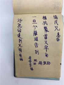 谢协民旧藏:建国初期签名留言纪念册一册(有钢笔、有毛笔,不乏名人,具体如图,自鉴)【210831B 28】