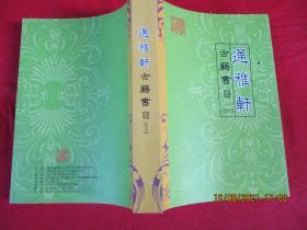平装书《通雅轩古籍书目》2012年,1厚册全,品好如图。