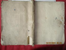 地理手稿本《董公选同天台秘法的本》清,1册全,大开本,94面,长24cm20cm,品好如图。