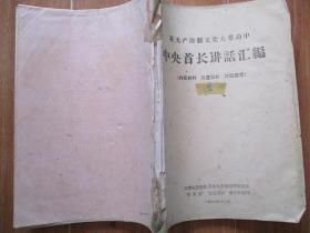 文革资料《中央首长讲话汇编》1966年,1厚册全,大连海运学院,16开,品好如图。