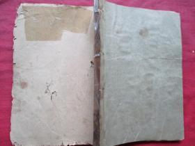 武术全图线装书《服气图说》民国,1厚册全,全图,品以图为准。