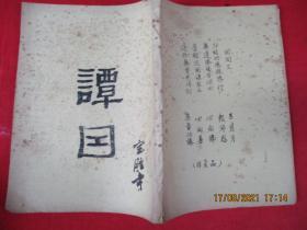 民国平装书《谭因》民国,1册全,品好如图。