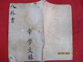 地理手稿本《八卦书》清,1册全,6面,长19.5cm12cm,品好如图。