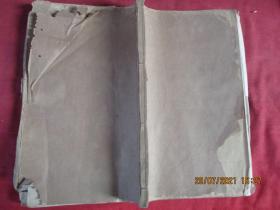 精刻本《陈明卿先生订正四书人物备考》清,1厚册(卷31----40),大开本,品好如图。