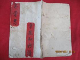地理手稿本《算骨书》民国,1册全,27面,长19cm12cm,品好如图。