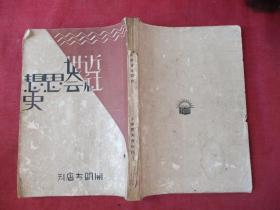 民国平装书《近世社会思想史》民国17年,1册全,开明书店,品好如图。