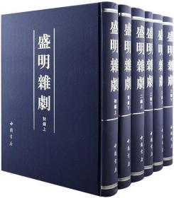 16开精装盛明杂剧 全六册合售