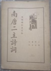 """稀见民国老版""""精品国学读本""""《南唐二主诗词》(标点精校普及本),贺扬灵 选辑,32开平装一册全。""""上海中央书店""""民国三十六年(1947),繁体竖排刊行。版本罕见,品如图。"""