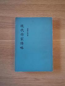 曹聚仁、苏雪林、沈从文、老舍、林语堂等著《现代作家传略》。