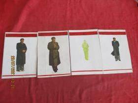 毛主席4张合拍,长22cm15cm,品好如图。