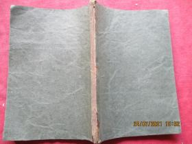 民國平裝書《鴛鴦夢》民國23年,1冊全(第1回---16回),品以圖為準。