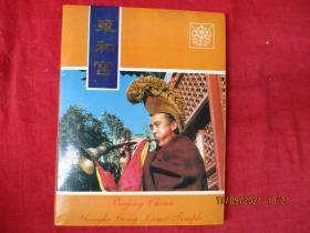 彩色名信片12张全,带套,雍和宫,品好如图。
