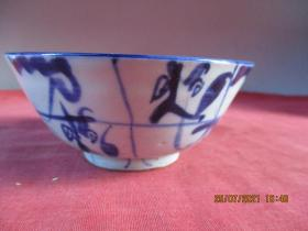 清朝瓷器,瓷碗一件,圓形,直徑12cm,高5.5cm,品好如圖。
