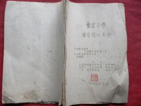 油印本《童宫小学-----汉字简化易检》1956年,1册全,品好如图。