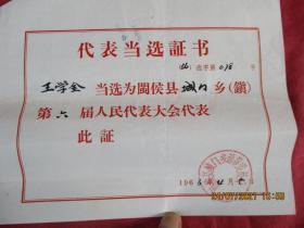 老證書《代表當選證書》1966年,一張,閩侯縣城門鄉選舉委員會,品好如圖。