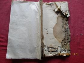 木刻本《文帝全書》清,1厚冊(卷41----43),大開本,品以圖為準。