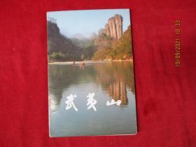 彩色名信片6张全,带套,武夷山,品好如图。