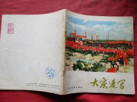 红色文献画册《大庆速写》1976年,1册全,人民美术出版社,24开,品好如图。