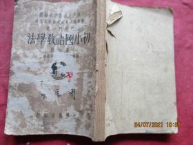 民國平裝書《初小國語教學法》民國22年,1厚冊(第6冊),世界書局,32開,厚1.5cm,品好如圖。