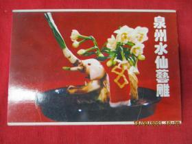 1987年代彩色名信片10张全,带套,泉州水仙艺雕,品好如图。