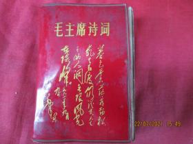 红宝书《毛主席诗词》1967年,1厚册全,品好如图。