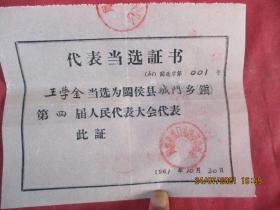 老證書《代表當選證書》1961年,一張,閩侯縣城門鄉選舉委員會,品好如圖。