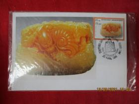 彩色名信片4张全,带套,寿山石雕,品好如图。