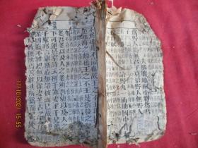 木刻本《书名不祥》清,1厚册,品以图为准。