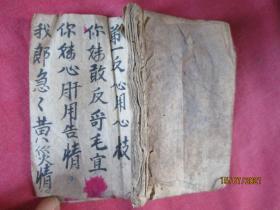 手稿本《书名不祥》清,1册,20面,长11cm8cm,品如图。