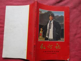 红色文献革命现代京剧《红灯记》1970年,1册全,福建新华书店,品好如图。