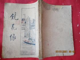 民国平装书《镜花缘》民国,1厚册(卷中,第35回至67回),品好如图。