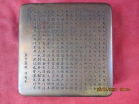清朝銅墨盒,一件,四邊形,直徑11.5cm,厚3.5cm,品好如圖。