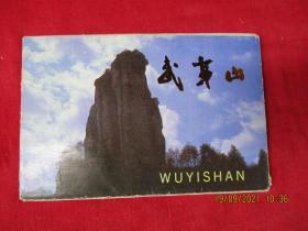 彩色名信片8张全,带套,武夷山,品好如图。
